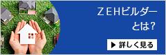 ZEHビルダーとは